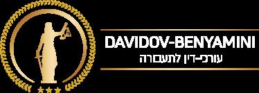 עורך דין תעבורה דוידוב בנימיני ושות' 03-6494555